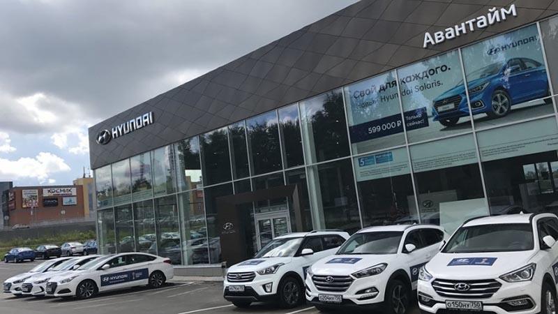 Авантайм Hyundai