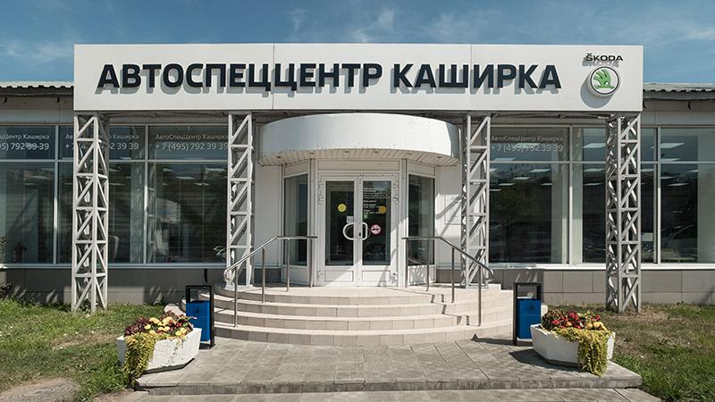 АвтоСпецЦентр Каширка Skoda
