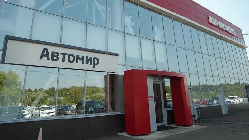 Автомир Крылатское KIA