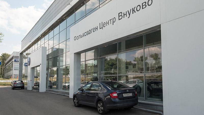 Фольксваген Центр Внуково