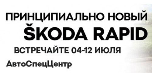 Презентация нового ŠKODA RAPID в АвтоСпецЦентре