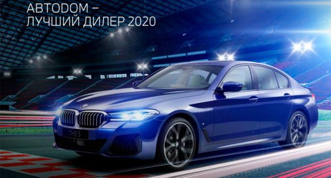 АВТОDOM – лучший дилер BMW по итогам 2020 года