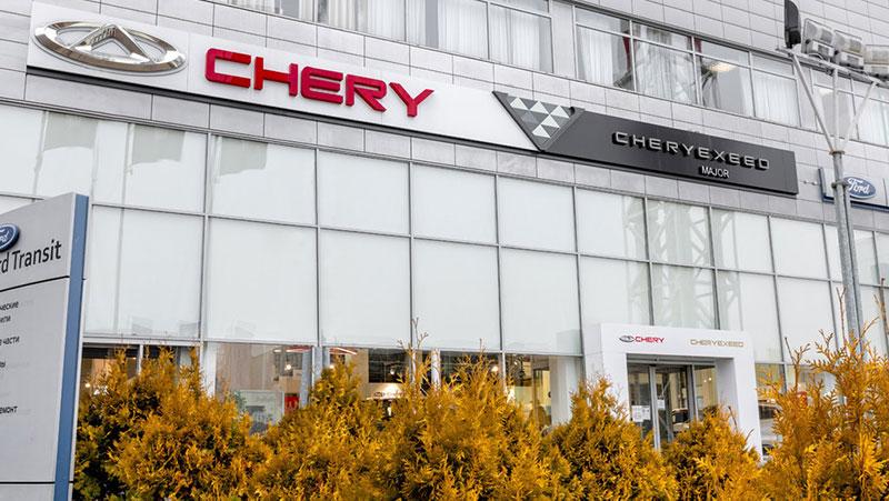 Major Chery (CHERYEXEED)