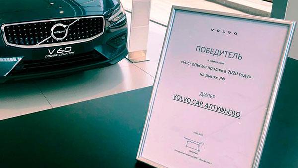 VOLVO CAR АЛТУФЬЕВО  – победитель в номинации «Рост объема продаж в 2020 году»