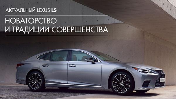 Роскошное совершенство: обновленный Lexus LS доступен к заказу в «БИЗНЕС КАР»