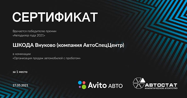 АвтоСпецЦентр SKODA Внуково стал лауреатом премии «Автодилер года 2021»