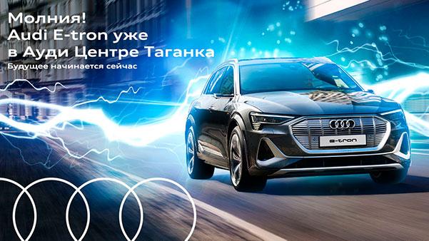 Прикоснитесь к миру электромобилей: новый Audi e-tron уже в Ауди Центр Таганка