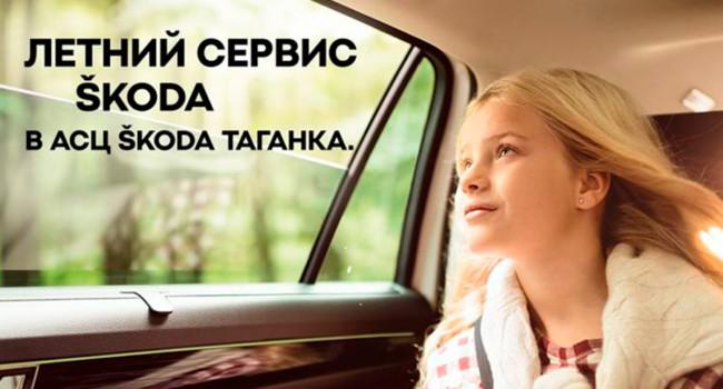 Cкидки на сервис в АвтоСпецЦентр ŠKODA Таганка