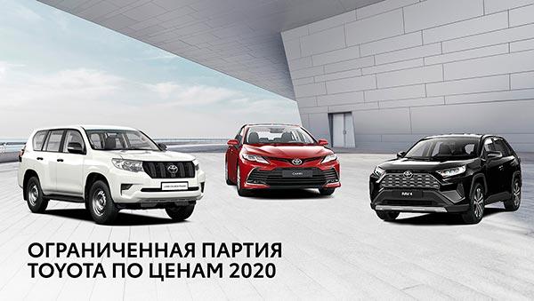 Ограниченная партия Toyota по прошлогодним ценам в «БИЗНЕС КАР»