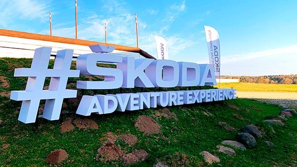 Приглашаем в большое загородное путешествие вместе со ŠKODA и Автомир Богемия!
